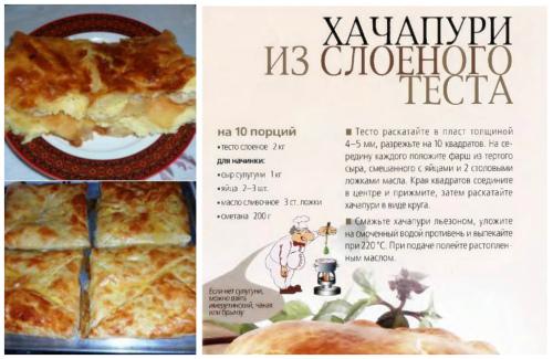 Хачапури с сулугуни рецепт из слоеного теста рецепт 151